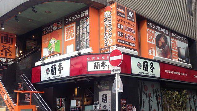 カシュカシュ谷町九丁目店