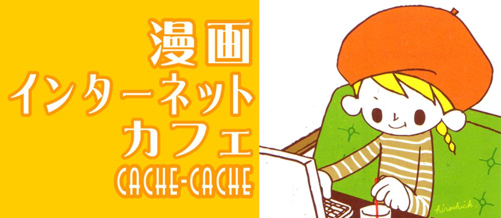 インターネットカフェ カシュカシュ